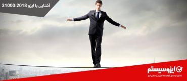 آشنایی با استاندارد بین المللی مدیریت ریسک ایزو 31000 ( ISO 31000:2018 )