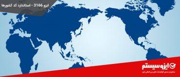 آشنایی با ایزو 3166 ( استاندارد بین المللی کد کشورها)