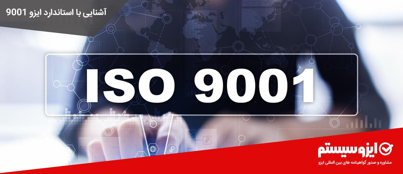 استاندارد ایزو 9001 چیست؟