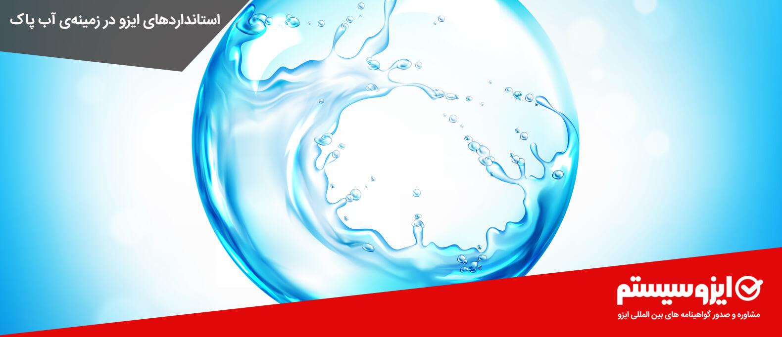 استانداردهای ایزو در زمینه_ی آب پاک
