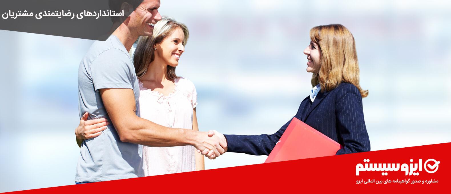 آشنایی با سری استانداردهای ایزو رضایتمندی مشتری ( ایزو 10001 ، ایزو 10002 ، ایزو 10003 و ایزو 10004 )