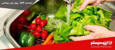استاندارد GHP – روش خوب بهداشتی