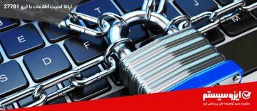امنیت اطلاعات ایزو 27701
