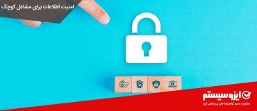 امنیت اطلاعات برای مشاغل کوچک -ایزو 27001
