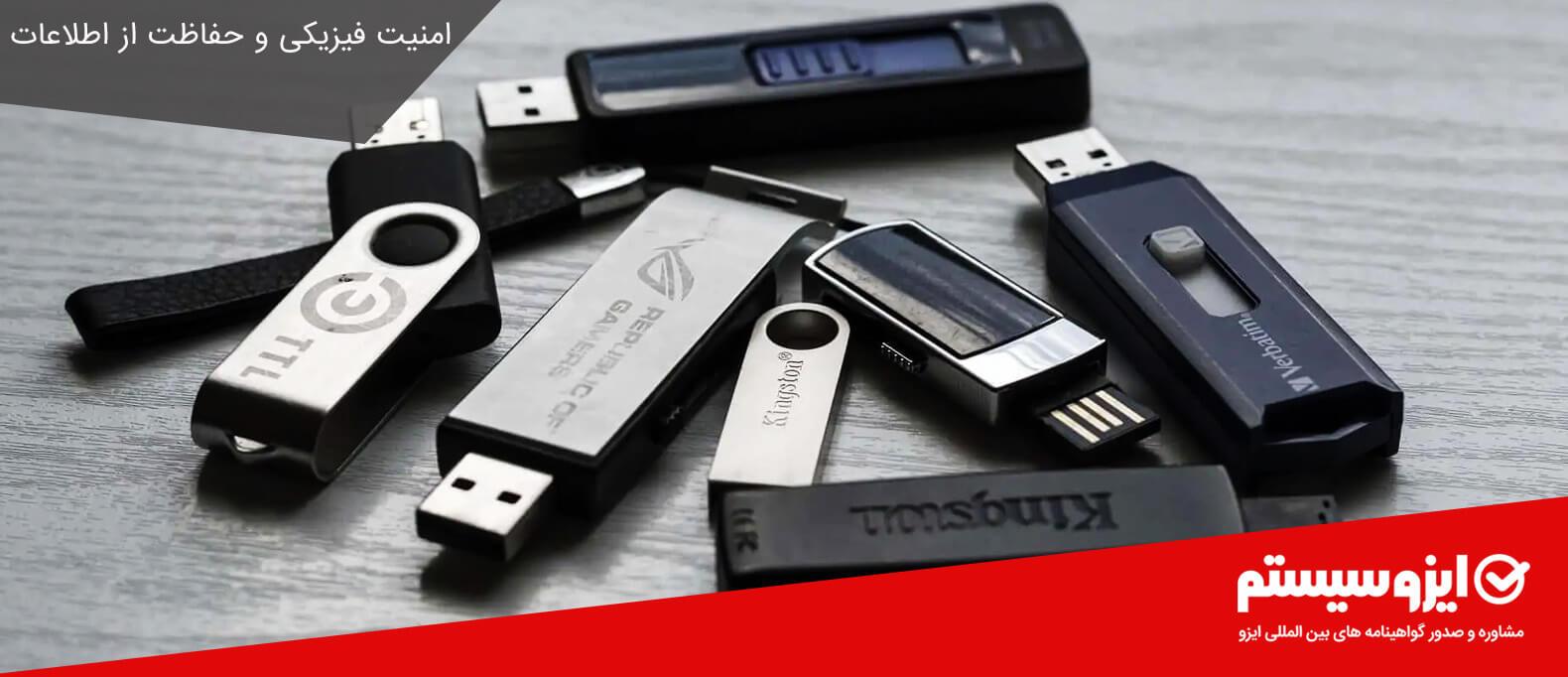 امنیت فیزیکی و حفاظت از اطلاعات