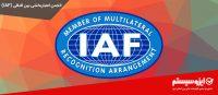 انجمن اعتباربخشی بین المللی