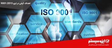 چه چیزی در خصوص اهداف کیفی در ویرایش ISO 9001:2015 تغییر کرده است؟