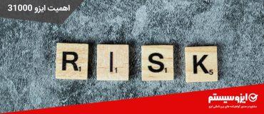 اهمیت ایزو 31000 - مدیریت ریسک