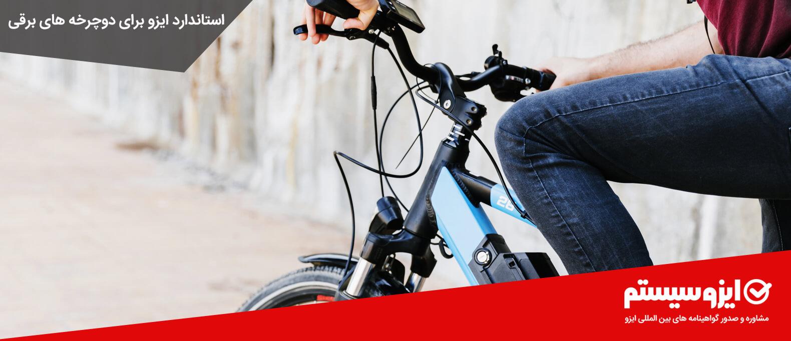 ایزو دوچرخه برقی