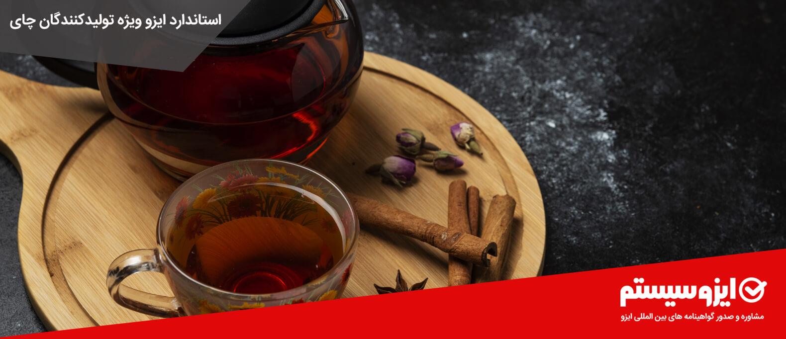 ایزو ویژه تولید چای