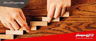 بهبود مدیریت کسب و کار