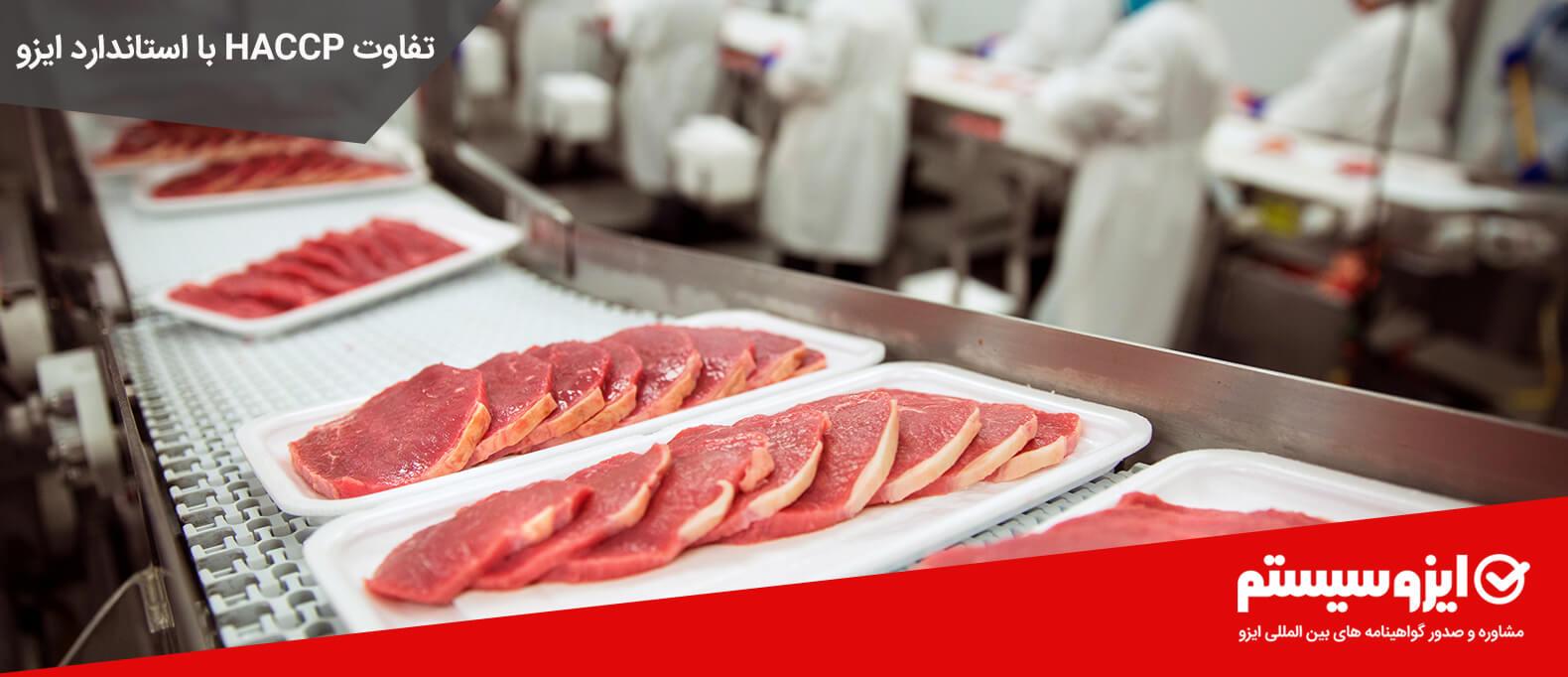 تفاوت گواهینامه های ایزو با HACCP در صنایع غذایی
