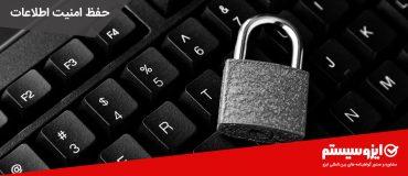 حفظ امنیت اطلاعات