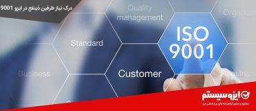 درک نیازها و انتظارات طرفین ذینفع در استاندارد ISO 9001:2015