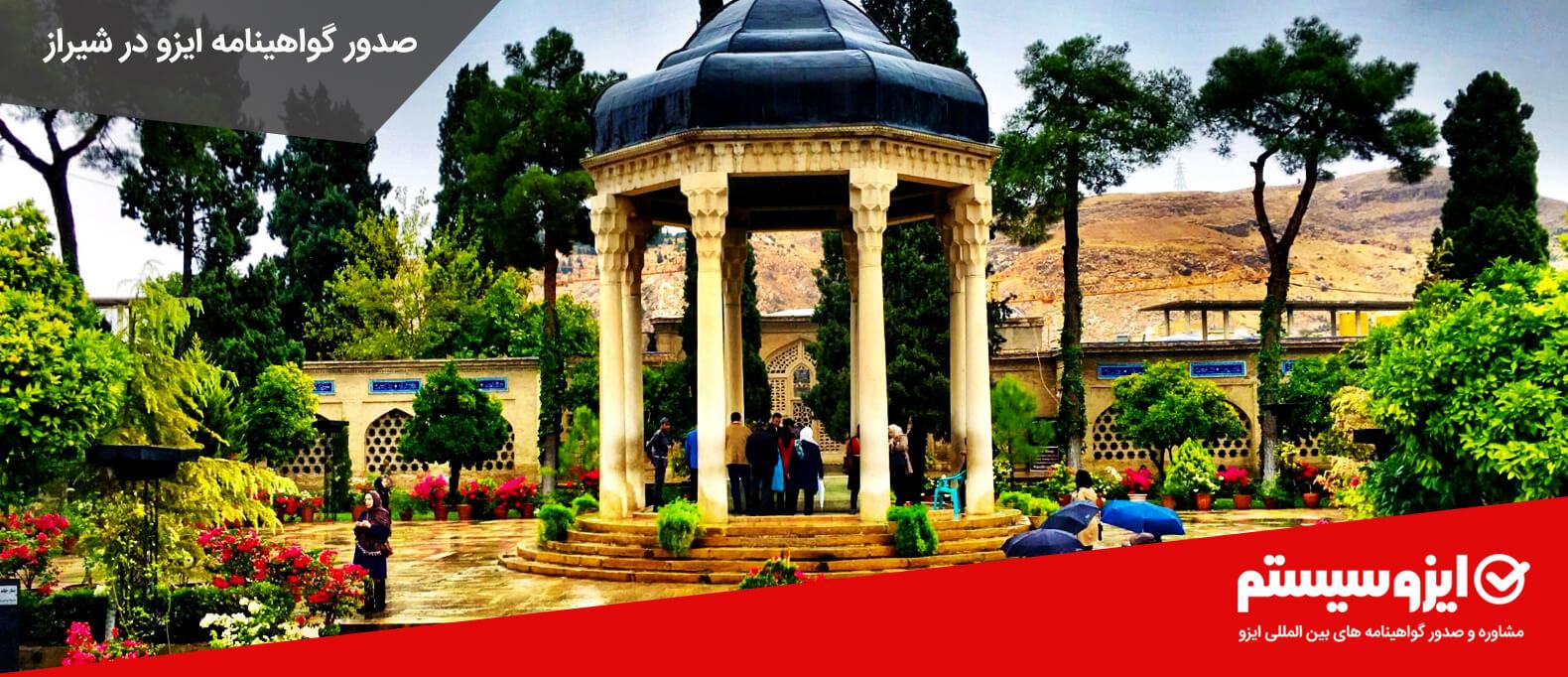 دریافت ایزو در شیراز