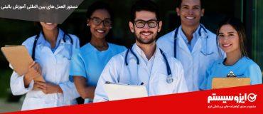 دستور العمل های بین المللی آموزش بالینی-iwa35