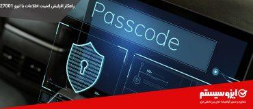راهکار افزایش امنیت اطلاعات با اخذ ایزو 27001