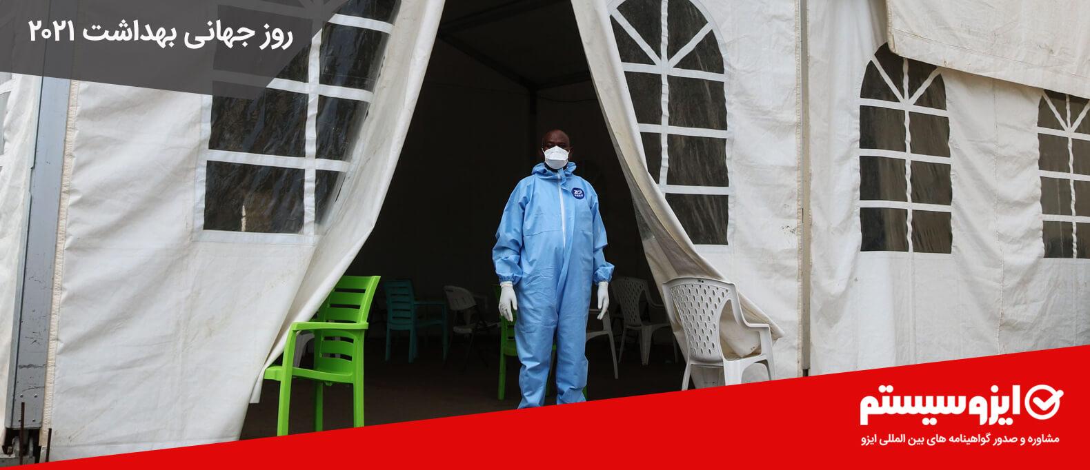 روز جهانی بهداشت 2021 - بیماری کرونا