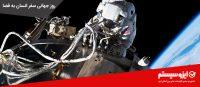 روز جهانی فضانوردان