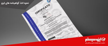 شرایط اخذ گواهینامه ایزو برای شرکت ها ( مراحل اخذ گواهینامه ایزو )