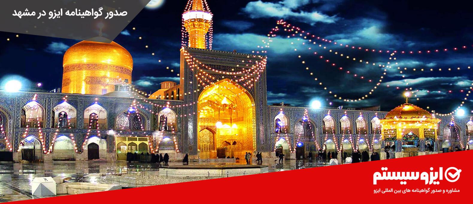 صدور ایزو مشهد