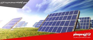 صدور-گواهینامه-سیستم-مدیریت-انرژی