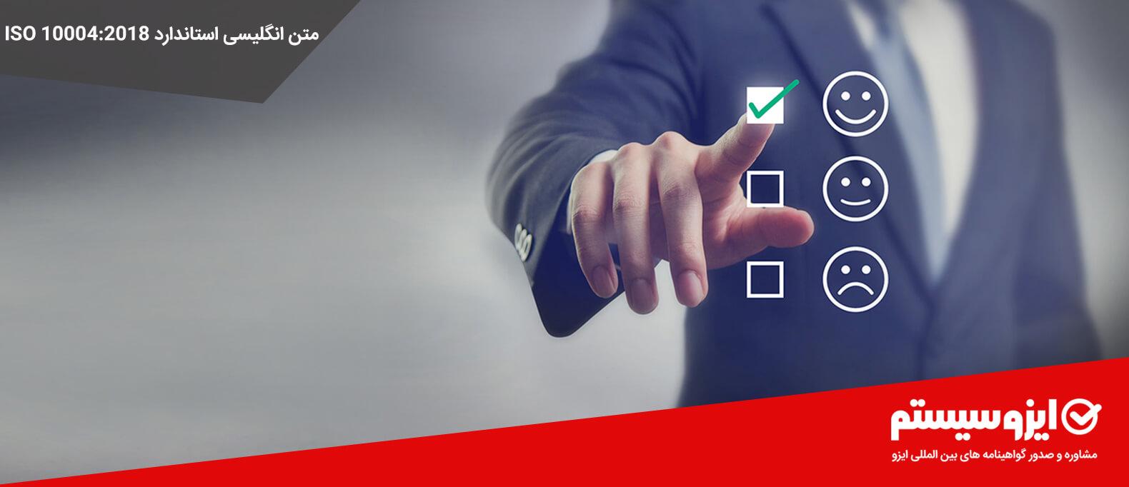 دانلود متن انگلیسی استاندارد ایزو 10004:2018 (ISO 10004:2018 : Quality management - Customer satisfaction)