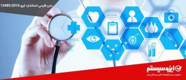 متن فارسی استاندارد ایزو 13485 ویرایش 2016 (ISO 13485:2016):استاندارد ایزو کیفیت تجهیزات پزشکی
