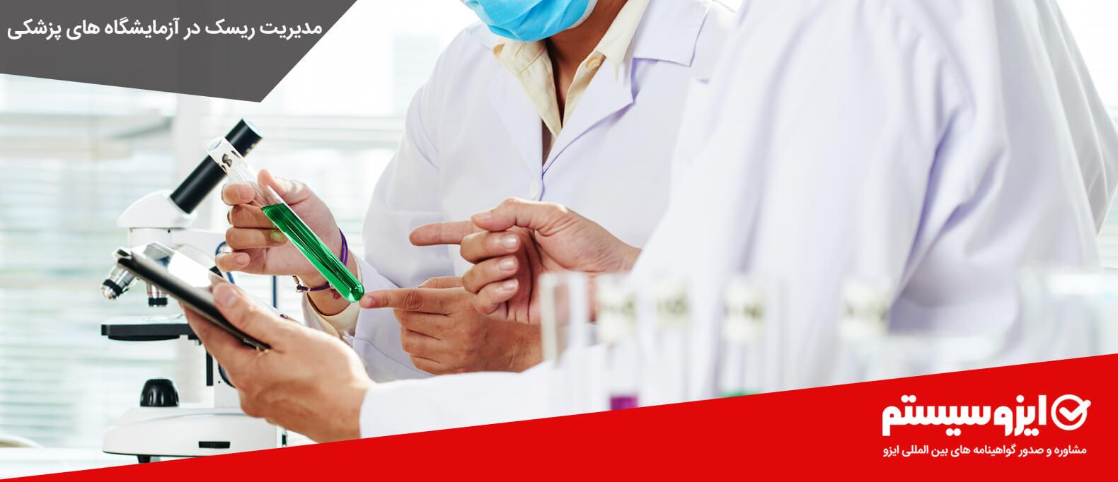 مدیریت ریسک در آزمایشگاه های پزشکی