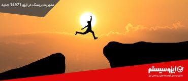 مدیریت ریسک در ایزو 14971 جدید