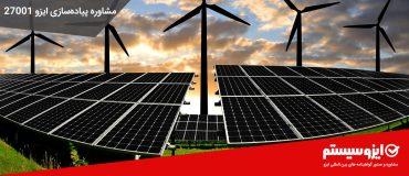 مشاوره ایزو 50001 – سیستم مدیریت انرژی