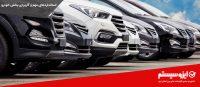 مهم ترین استانداردهای ایزو خودرو