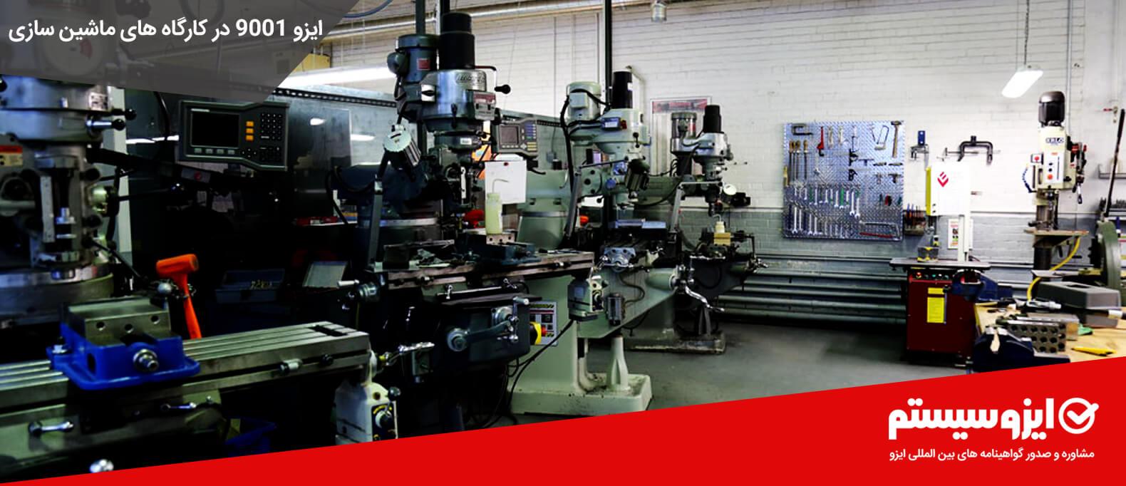 کاربرد ایزو 9001 در ماشین سازی