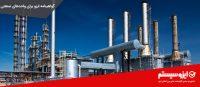 8 گواهینامه ایزو برای همه واحدهای صنعتی ( اخذ ایزو و گرفتن ایزو ویژه واحدهای صنعتی )