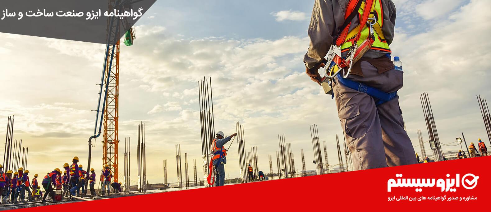 گواهینامه ایزو صنعت ساخت و ساز(1)