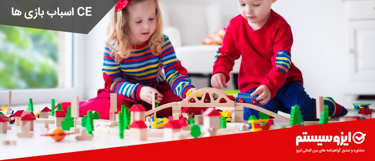آشنایی با CE محصولات بازی  (اسباب بازی ها)