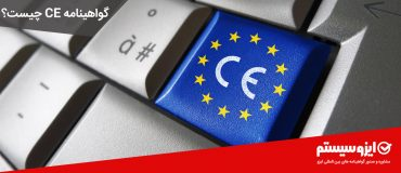 گواهینامه CE چیست