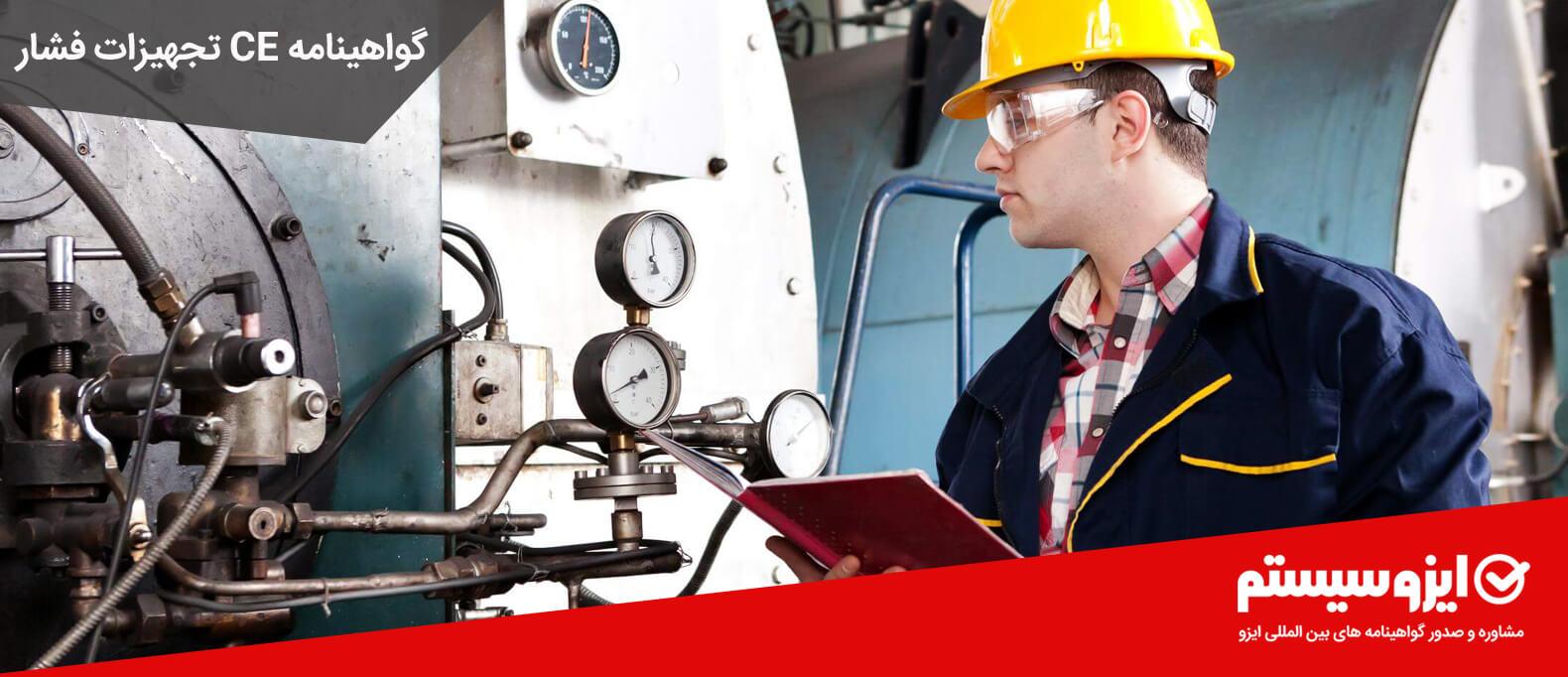گواهینامه CE تجهیزات فشار