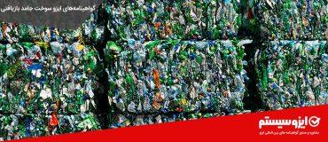 گواهینامه_های ایزو سوخت جامد بازیافتی