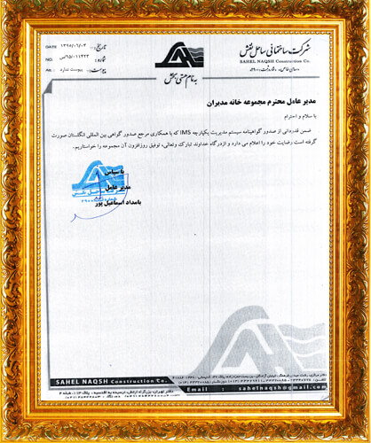 تقدیرنامه و رضایت نامه مشتریان