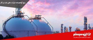 5 گواهینامه ایزو برای شرکت های نفت گاز و پتروشیمی(1)