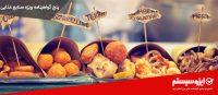 5 گواهینامه ایزو ویژه صنایع غذایی ( اخذ ایزو و گرفتن ایزو برای صنایع غذایی )