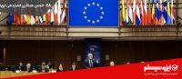 انجمن همکاری اعتباردهی اروپا