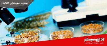 ایمنی مواد غذایی HACCP