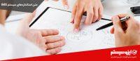 متن استانداردهای سیستم مدیریت یکپارچه IMS