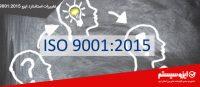 تغییرات ایزو 9001:2015