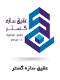 شرکت عقیق سازه گستر
