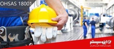 گواهینامه OHSAS 18001